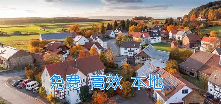 德国免费广告