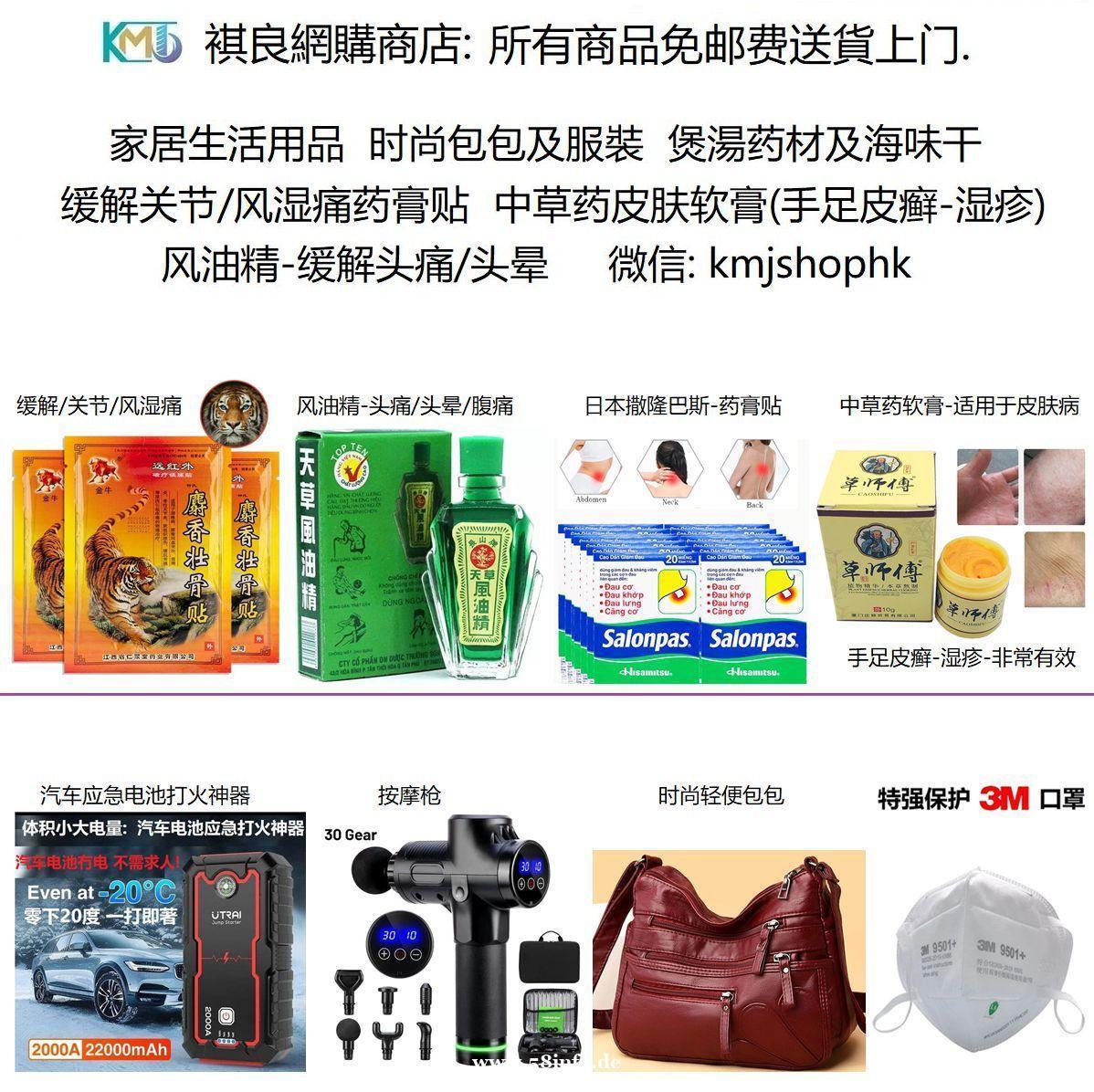 褀良網購商店: www.kmjshop.com